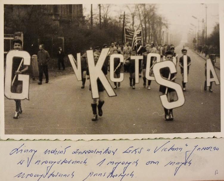 Z kart historii Victorii Jaworzno.